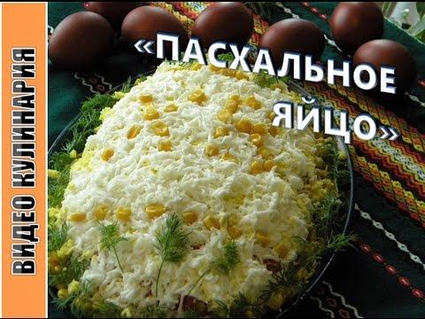 Салат на пасху Пасхальное яйцо.