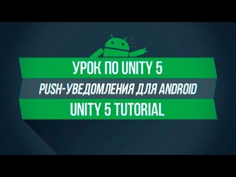 [UNITY 5] Как сделать Push-уведомления для своего приложения? [Android]
