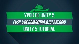 uNITY 5 Как сделать Push-уведомления для своего приложения? Android