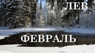 ЛЕВ ТАРО ГОРОСКОП ФЕВРАЛЬ 2020