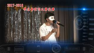 Publication Date: 2018-07-26 | Video Title: 福建中學2017-2018 學生會歌唱比賽決賽 (4B 王泓