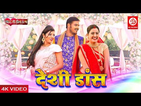 #Video | Desi Dance | देसी डांस | Arvind Akela Kallu | Khushboo Tiwari | Bhojpuri Video Song 2021