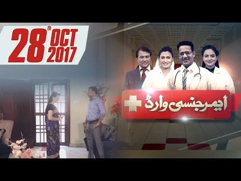 Shaadi Bani Saza   Emergency Ward   SAMAA TV   28 Oct 2017