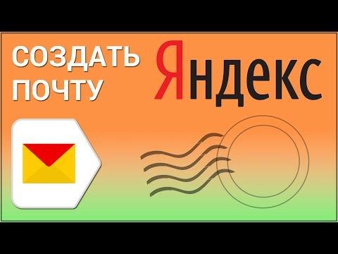 Как создать почтовый ящик на Яндексе? Заводим аккаунт в Яндекс.Почте