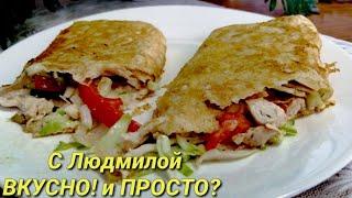 Домашняя шаурма / Домашняя шаурма с курицей / Шаверма / Рецепт шаурмы. Homemade chicken shawarma.