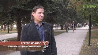 Сергей Иванов, Самарский Художественный Театр (1 часть)