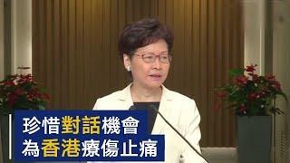 珍惜对话机会 为香港疗伤止痛 | CCTV