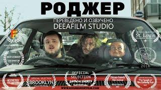 Короткометражная комедия «РОДЖЕР» | Озвучка DeeaFilm