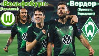 ФУТБОЛ Вольфсбург Германия Вердер Бремен Германия FIFA19