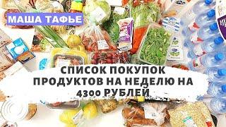 Список покупок продуктов на неделю на 4300 рублей