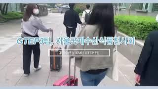 계명대학교 GTEP15기 서울국제수산식품전시회 VLOG…