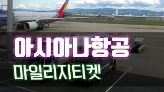11.아시아나항공 유럽파리행 마일리지로 비즈니스석 티켓…