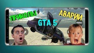 GTA 5 Приколы/GTA 5 Аварии/Скачать GTA 5 на андроид