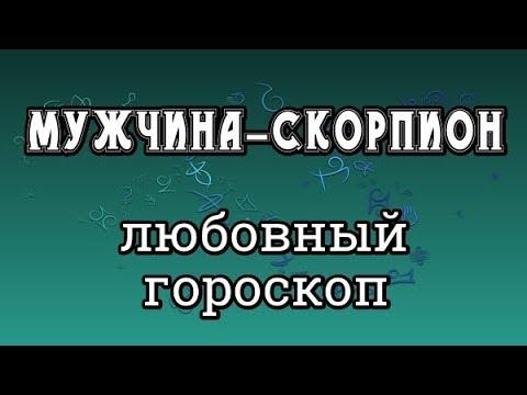 Мужчина-Скорпион - Любовный Гороскоп