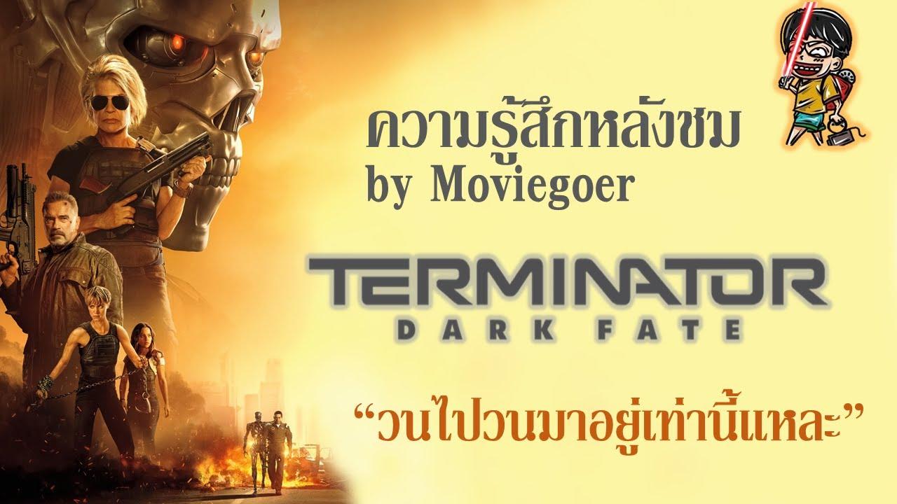 ความรู้สึกหลังชม - Terminator: Dark Fate