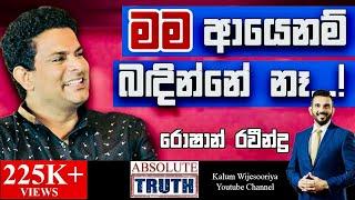 roshan-raveendra-absolute-truth