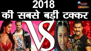 2018 में रिलीज होंगे दो बड़े आइटम सांग, किसकी होगी जीत? Bhojpuri Item Song
