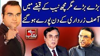 Asif Zardari Ka Khale Khatam | Benaqaab | 23 April 2019 | AbbTakk News