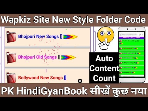 Wapkiz.com Website New Style Folder Code | Colorful New Design Category Code
