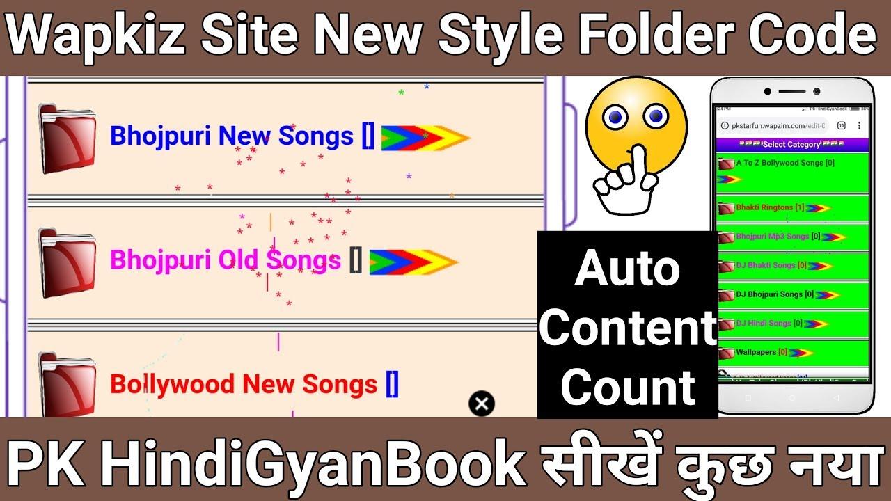 Wapkiz com Website New Style Folder Code | Colorful New Design Category Code
