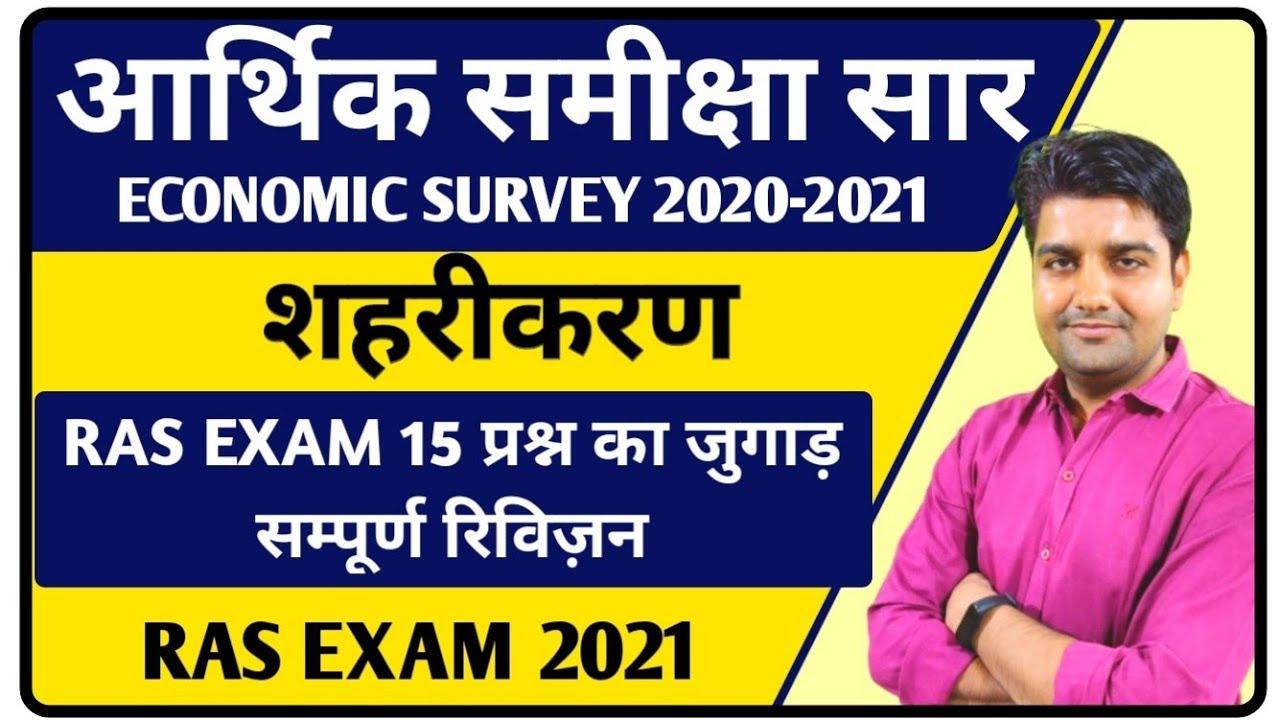 राजस्थान आर्थिक सर्वेक्षण Economic survey ( शहरीकरण ) सम्पूर्ण रिविज़न  -RAS EXAM 2021(सफलता सीरीज)