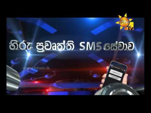 Hiru News SMS Trailer