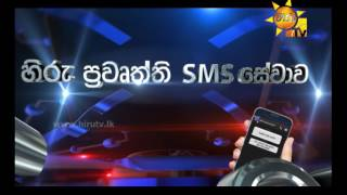 Hiru News SMS Trailer