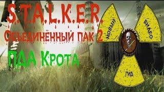 Сталкер ОП 2 ПДА Крота(, 2015-06-01T20:53:04.000Z)