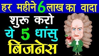 गारंटी है Student को अमीर बना देगी ये वीडियो, Business ideas for students, Business ideas, Startup