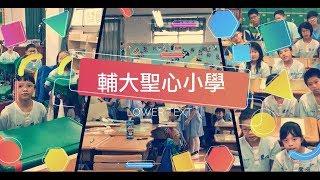 Publication Date: 2018-09-26 | Video Title: 輔大聖心小學107學年度教師節活動敬師影片