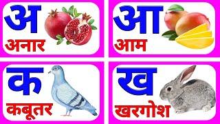 अ से अनार,आ से आम,हिन्दीवर्णमाला,क से कबूतर,कखग, अआइईउऊ,A se anar,k se kabutar,Hindi Letter,अ से ज्ञ