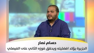 حسام نصار - الجزيرة يؤكد افضليته ويحقق فوزه الثاني على الفيصلي