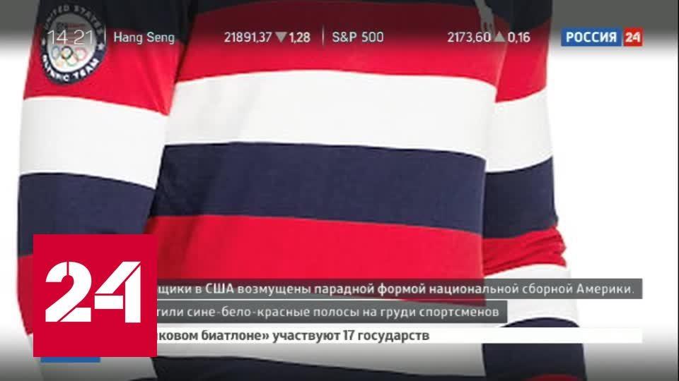 Олимпийцы США получили форму с российским флагом на груди