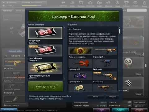 Открываем 20м декодер в Counter-Strike Nexon Zombie за 40.000.000 Kill зомби