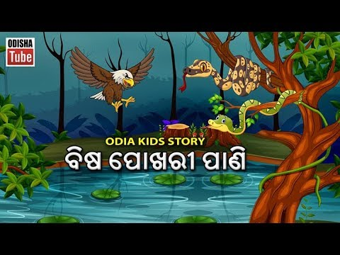 Odia Children Story | ବିଷ ପୋଖରୀ ପାଣି | Bisa Pokhari Pani | Educational Video | Gapa Ganthili
