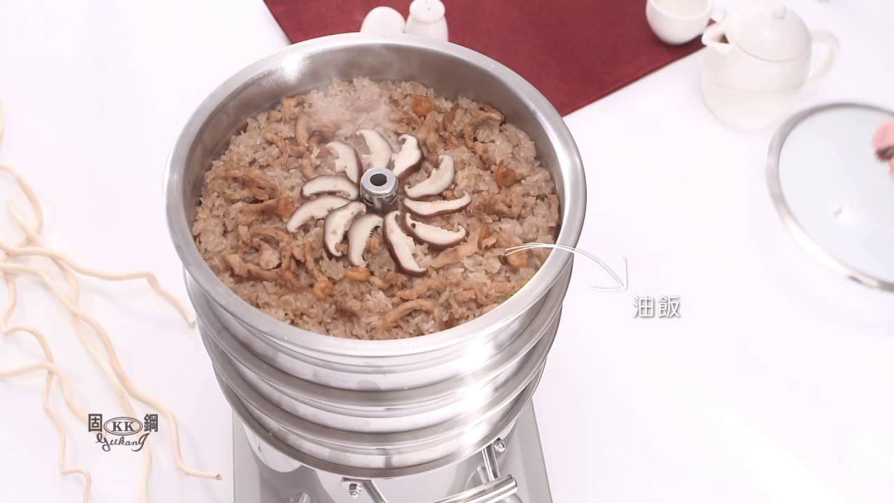 固鋼義式塔吉概念汽鍋-料理 - YouTube