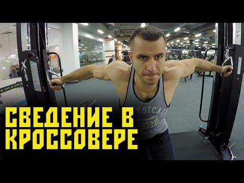 СВЕДЕНИЕ РУК В КРОССОВЕРЕ ! Техника кОчки!)