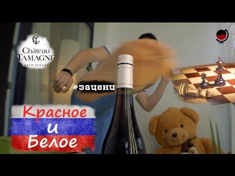 #Зацени! Красное и белое. Вино Шато Тамань Розе.Какое вино купить в магазине?