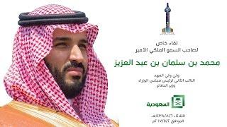 لقاء الأمير محمد بن سلمان بن عبد العزيز ولي ولي…