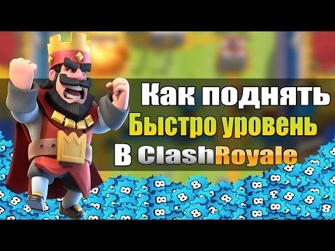 как прокачать уроветь в clash royale #4