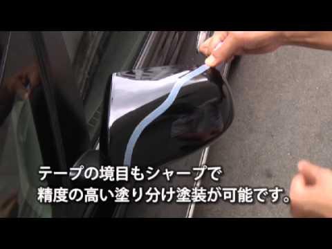 超曲面用耐熱マスキングテープ