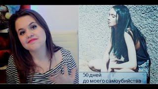 """Книжный влог """" 50 дней до моего самоубийства """""""