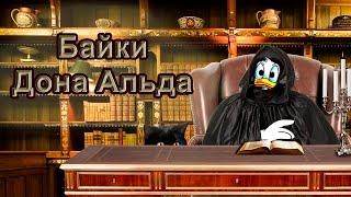 "Анонс стрим-шоу ""Байки Дона Альда"""