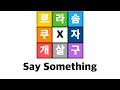 ��������� X ��������� X ������ Say Something Cover Apricota X Lolasom X Kuja Say Something Cover