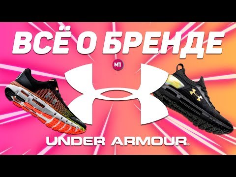 MAX ПОЯСНИТ | UNDER ARMOUR
