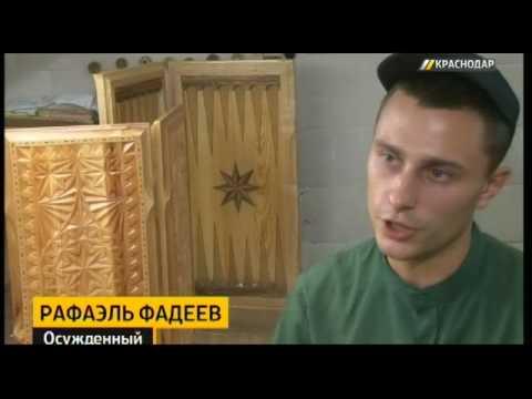 В колонии Краснодара после капремонта открыли общежитие на 120 человек