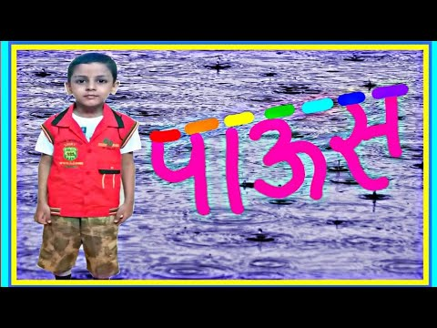 Marathi Poem Second Standard | Poem Paus (Rain) | (२ री मराठी कविता )