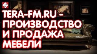 TERA-FM.ru - производство и продажа мебели для ресторанов, баров и кафе(Барные стулья, столы, подстолья и столешницы, мягкая мебель для ресторанов и кафе от производителя TERA-FM.ru., 2015-10-14T18:59:44.000Z)