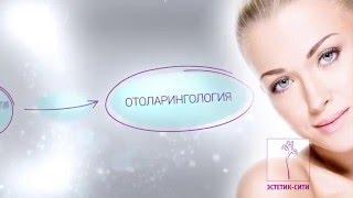 видео Клиника пластической и эстетической хирургии