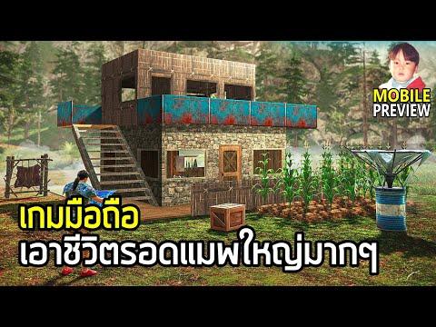 Tomorrow เกมมือถือ Survival สร้างบ้าน คราฟของ เอาชีวิตรอด แมพใหญ่มาก แต่ระบบยังน้อยอยู่